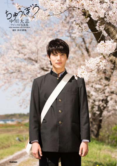 中川大志 (俳優)の画像 p1_28