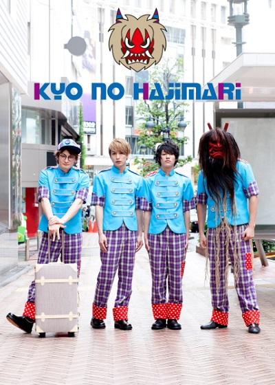 KYO NO HAJIMARI  曲名:「物の怪Midnight」 メンバー:安西慎太郎、中村龍