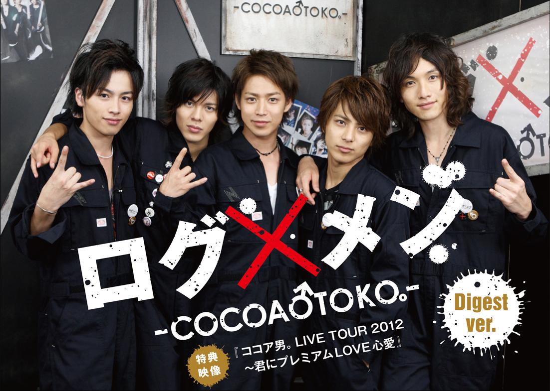 完全限定生産『ログ×メン-COCOAOTOKO。- Digest ver.』DVD