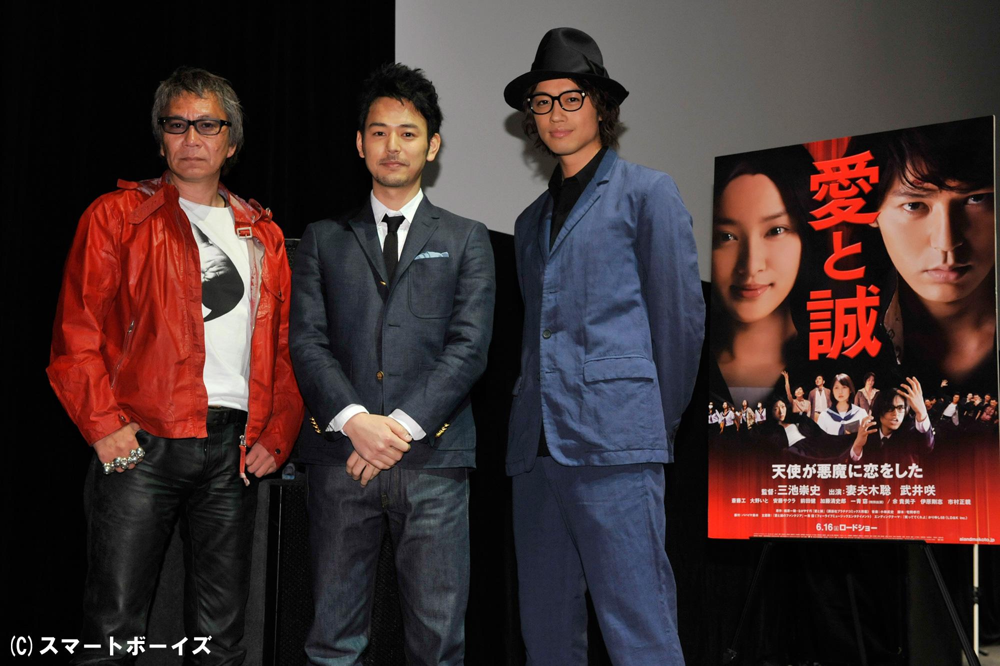 左から三池崇史監督、妻夫木聡、斎藤工