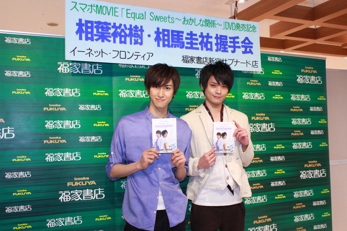 相葉裕樹さん(左)と相馬圭祐さん