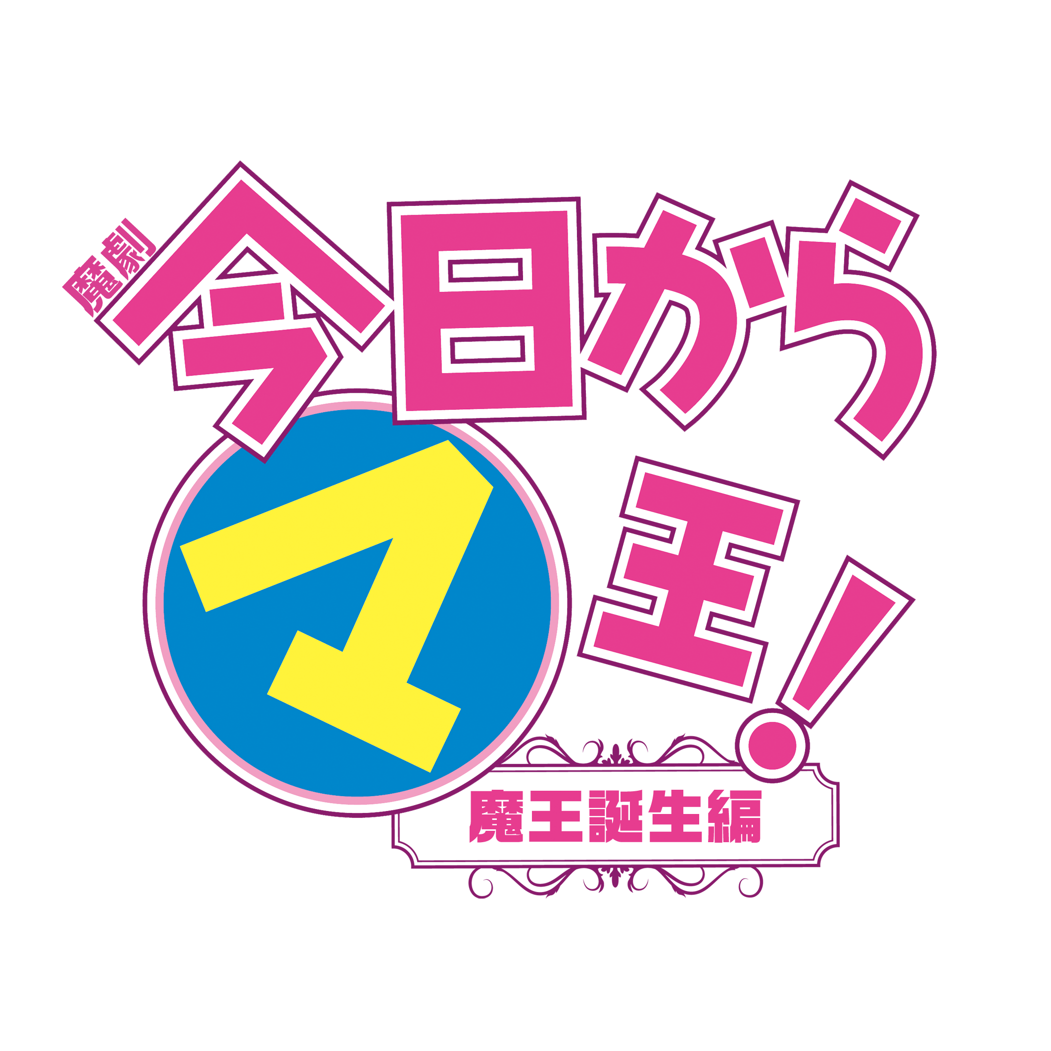 ロゴ (魔劇今日から&_13038