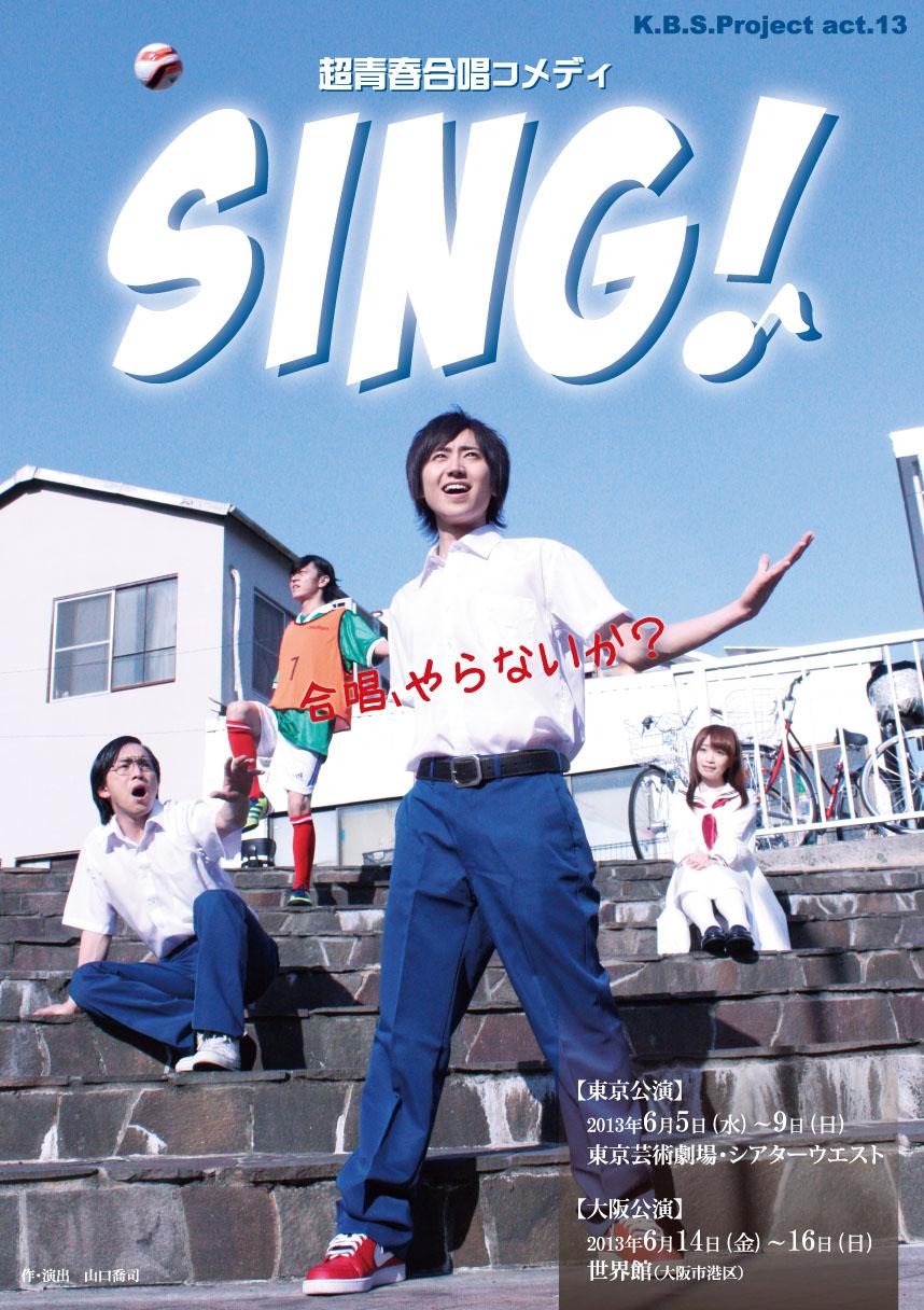 sing_fly