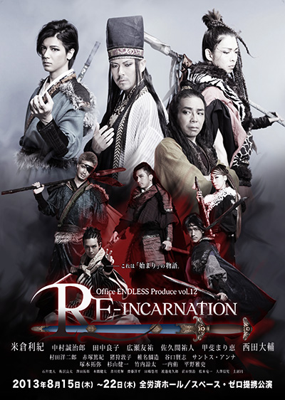 Re-incarnation-B2_poster2