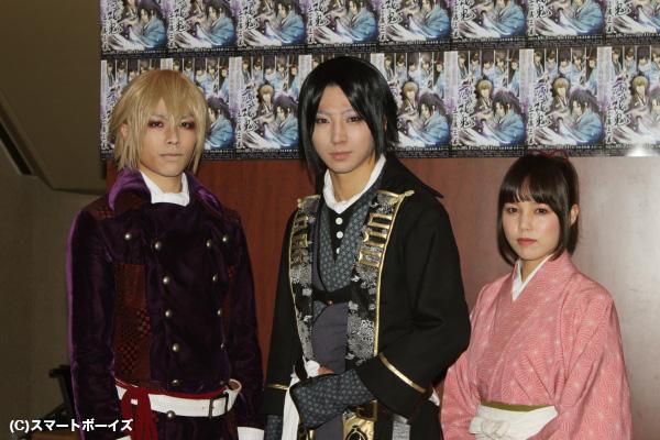 (写真左より)風間千景役の鈴木勝吾さん、土方歳三役の矢崎広さん、雪村千鶴役の菊地美香さん。