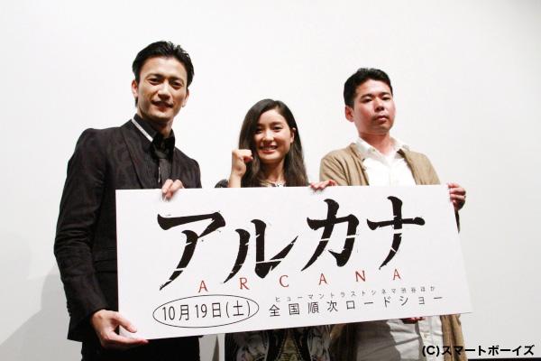 (左から)中河内雅貴さん、土屋太鳳さん、山口義高監督