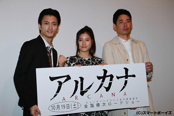 左から中河内雅貴(なかがうち まさたか)さん、土屋太鳳(つちや たお)さん、山口義高監督