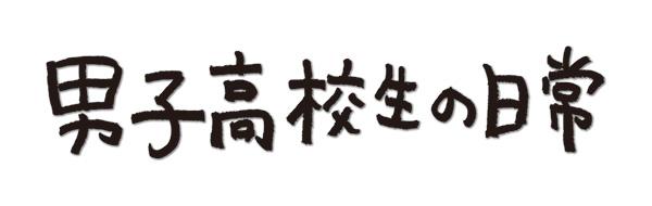 (C)2013山内泰延/スクウェアエニックス・映画『男子高校生の日常』製作委員会