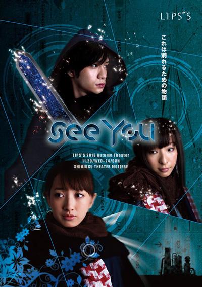 舞台『See You』