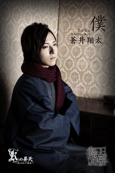 蒼井翔太さん