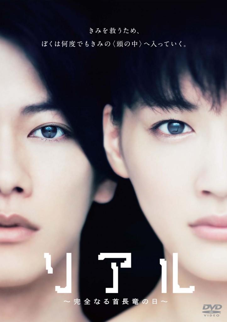 『リアル~完全なる首長竜の日~』DVDは12/11リリース