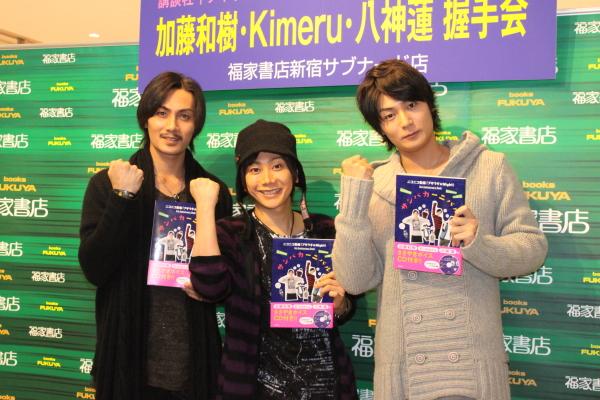 (左から)加藤和樹さん、Kimeruさん、八神蓮さん。「ブギウギ★Night~!」のポーズでバッチリきめてくれました♪
