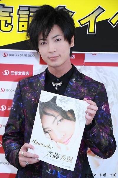 ファースト写真集発売記念イベントを行った斉藤秀翼さん