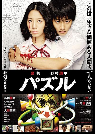夏帆さんと野村周平さんが謎の失踪事件の核心に迫ります