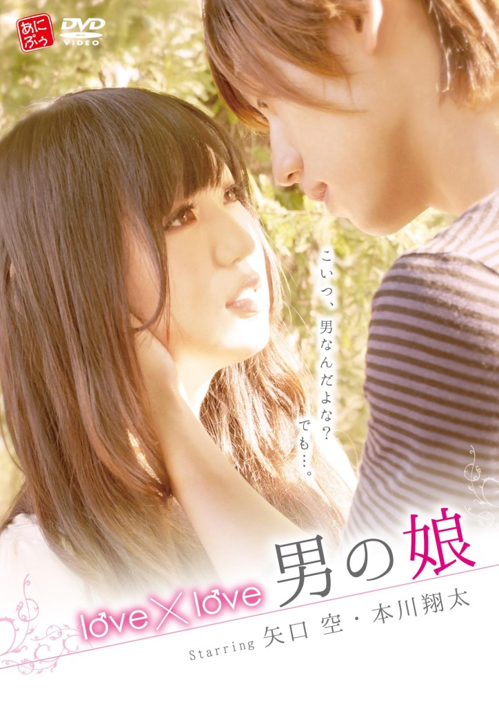 LPAD-1「love×love男の娘」_J_ol