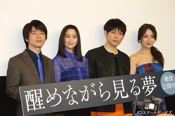 (左から)村井良大さん、石橋杏奈さん、堂珍嘉邦さん、高梨 臨さん