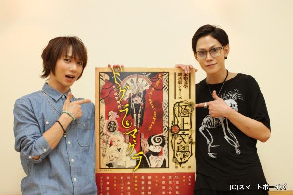(写真左から)植田圭輔さん、玉城裕規さん