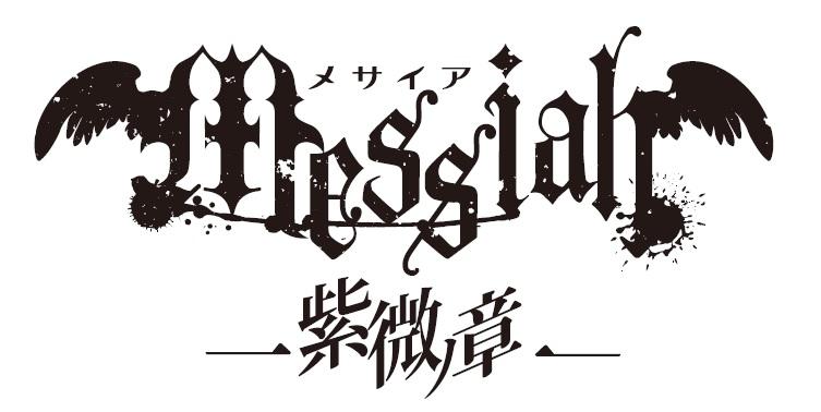 メサイア紫微ノ章