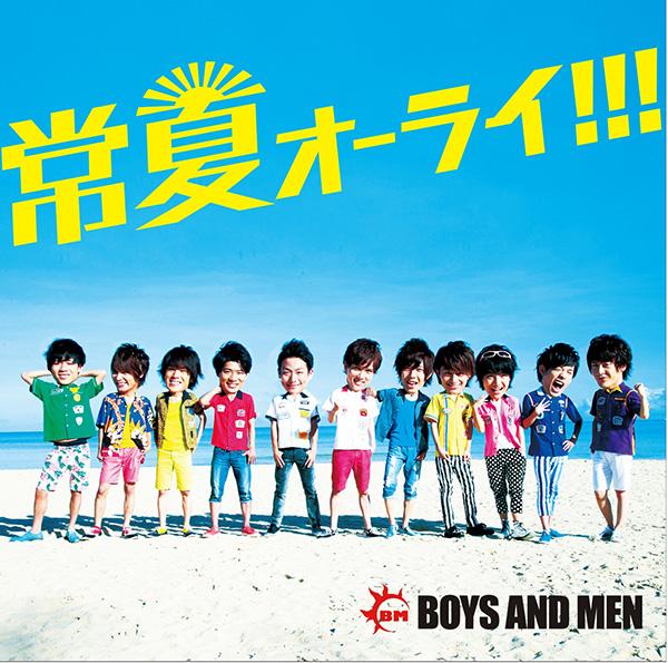 Newシングル「常夏オーライ!!!」