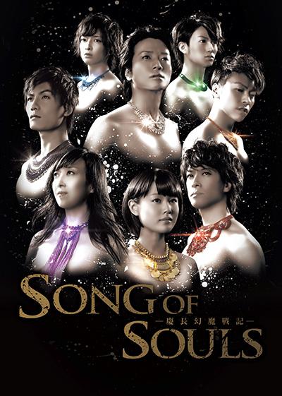『SONG OF SOULS』ビジュアル、キラキラです☆