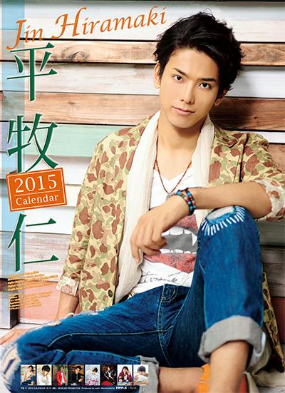 平牧仁2015カレンダー
