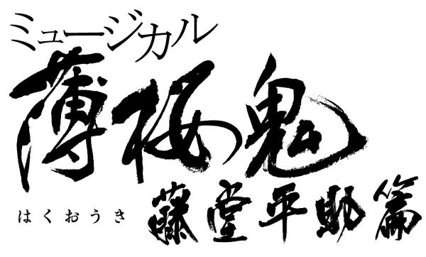 hakuoki5_logo