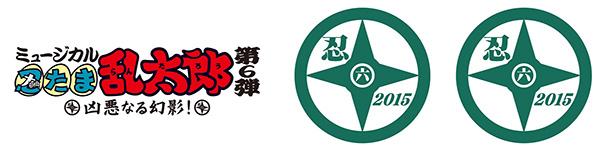 nintama_logo