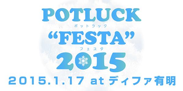 POTLUCK FESTA 2015