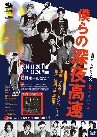 shinyakosoku_B2_poster