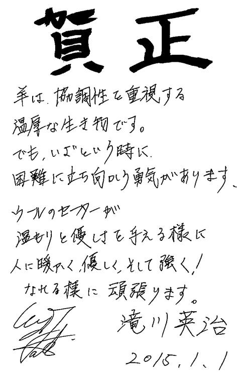 滝川英治さん