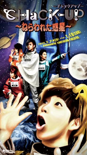 CHaCK-UP~ねらわれた惑星~_01