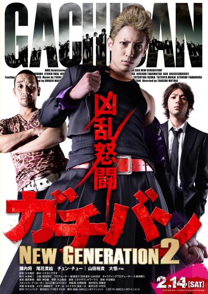 ガチバンNEW GENERATION2 ポスター