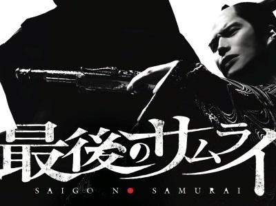 最後のサムライ_表 - コピー