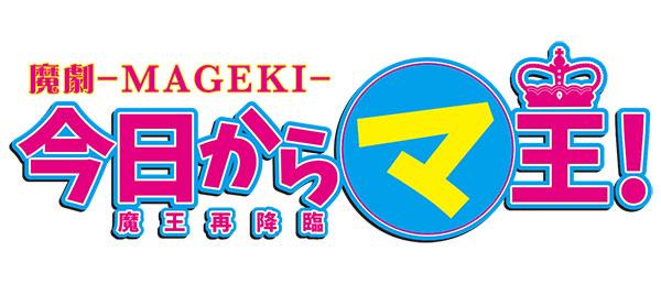 mageki_logo
