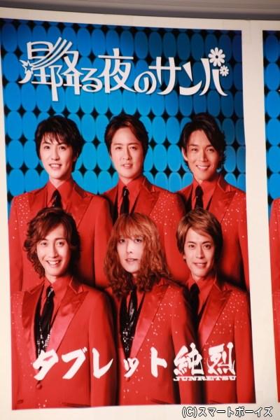 「タブレット純烈」のポスターを公開! 白川さんに代わり、タブレットさんがセンター