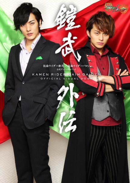 表紙は久保田悠来さん(左)と小林豊さん!