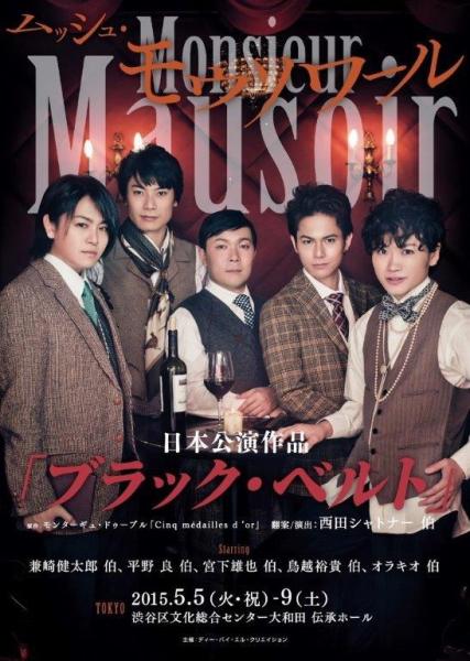 (左から)宮下雄也 伯、兼崎健太郎 伯、オラキオ 伯、平野良 伯、鳥越裕貴 伯