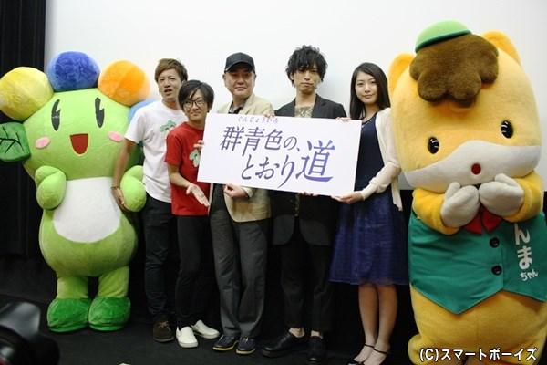 (写真左から)おおたん、アンカンミンカンさん、佐々部清監督、桐山漣さん、安田聖愛さん、ぐんまちゃんが登壇しました