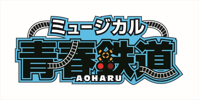 aoharu logo