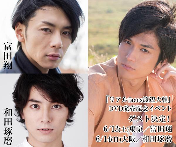0608watanabe_banner