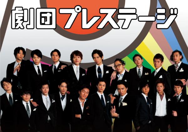 劇団プレステージ、初の紀伊國屋サザンシアター&初の大阪進出に挑む!