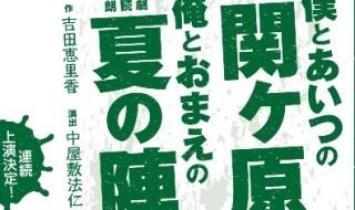 関ヶ原仮チラシ - コピー