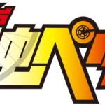 舞台『弱虫ペダル』ロゴ