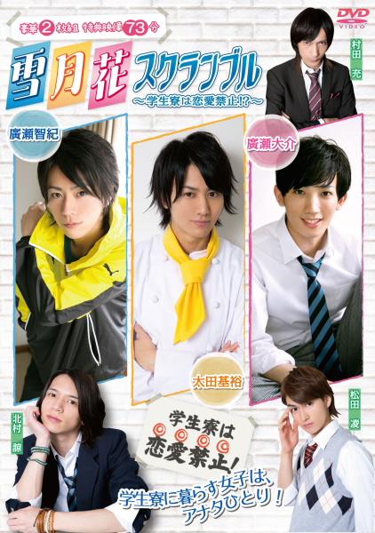 『雪月花スクランブル』DVD