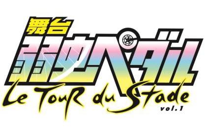 舞台『弱虫ペダル』DVDロゴ