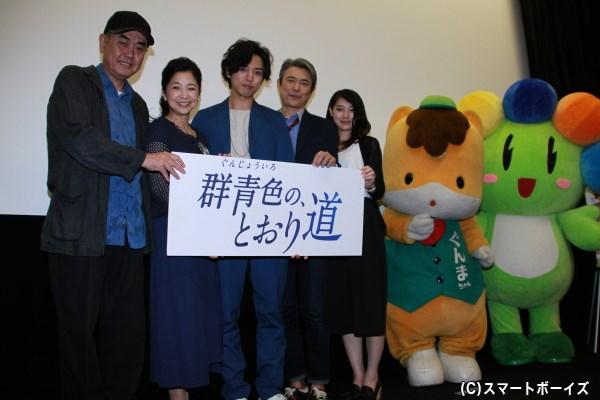 (左より)佐々部清監督、宮崎美子さん、桐山漣さん、升毅さん、安田聖愛さん、ぐんまちゃん、おおたん