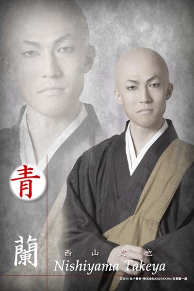 青蘭役の西山丈也さん (C)2015 あべ美幸・株式会社KADOKAWA/古那屋一座