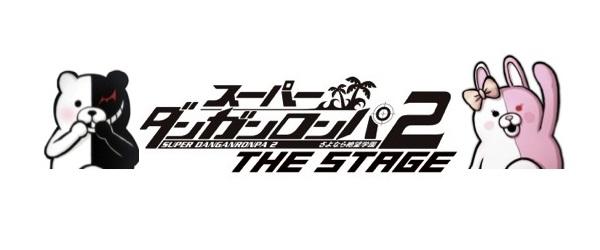 スーパーダンガンロンパ2 ロゴ1