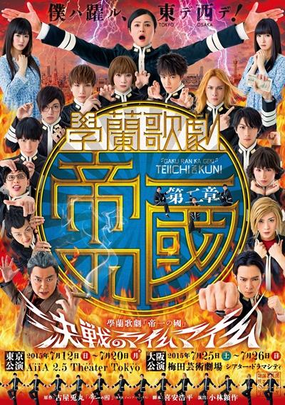 過剰で過激な学園政権闘争劇、東京・大阪で開幕!