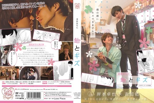 いま注目の2人が演じるボーイズラブ、アパレル店員×スーツ男子の恋!